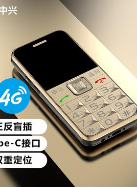 [官方旗舰店]4G全网通上海中兴守护宝K580正品老年手机超长待机老人机大屏大字大声电信学生智能按键定位手机