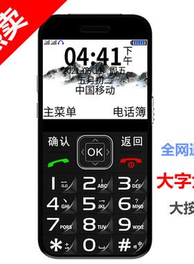 上海中兴守护宝 L580-K580老人手机4G大字大声大按键超长待机老年