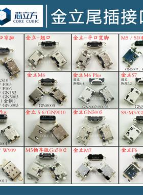 金立手机S7/S8/S9/S10/M6plus/M7/GN9008/f100安卓尾插s6接口大全