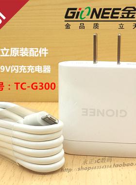 金立M6手机原装充电器GN8003闪充 M5 M7 GN8001L快充头数据线正品