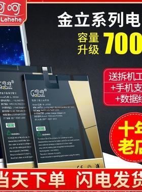 乐呵呵金立S9S10/B/L/C电池M6plus原装S6S5.1S7S8S正品M4M2017手机M7M5M4M6F5F105原厂M3S电板pro金刚2 splus