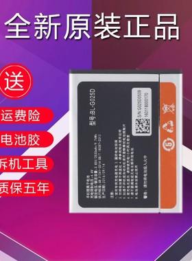 金立W909 W900 F100S/L GN3002 GN3003 F106/A G025D原装手机电池