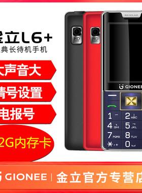 金立(Gionee)L6+ 超长待机双卡双待移动联通大字体大声音老人机语音播报老年人手机正品手机