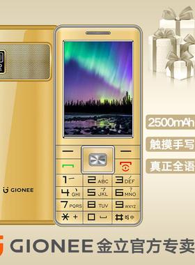 正品金立G300老年手机超长待机大字大声音大屏幕全语音王手写触屏移动4G联通按键功能机学生老人手机盲人双卡