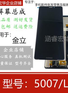 金立GN5007 GN5007L gn5006gn5003金立手机屏幕总成  内屏加外屏
