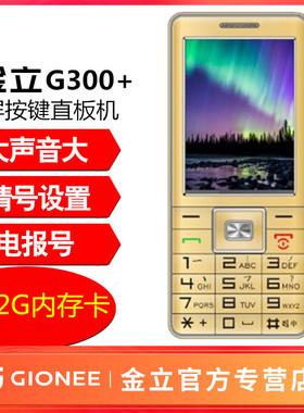 金立(Gionee)G300+ 超长待机触屏手写手机大按键大电池大字体大声音老人机语音播报老年人手机语音王