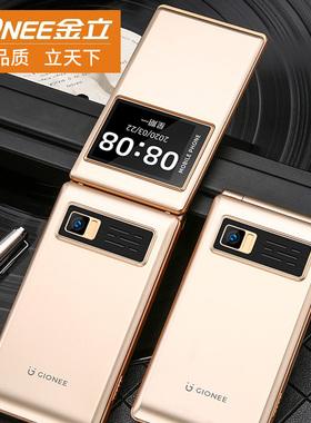 【官方正品】金立A880老人翻盖手机移动老年机超长待机声音大屏大字男女式新款双卡双待备用功能戒网学生手机