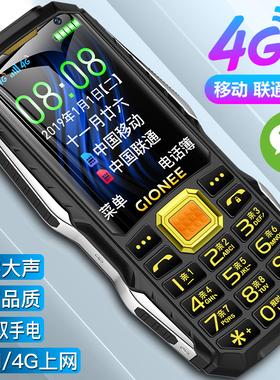 Gionee/金立A9L军工三防老人手机全网通4G老年机大字大声双卡备用