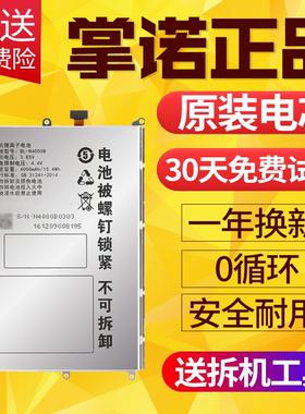 适用金立GN5005/L手机GN5001 GN5003/S GN5007 S6pro M5plus电池