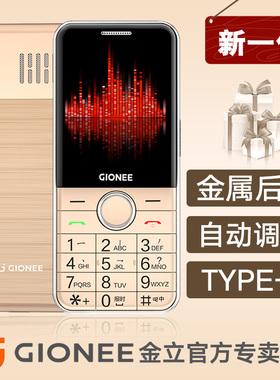 新一代金立G201老人手机大字大声音大屏幕老年手机超长待机全语音王联通移动4G按键功能机男女士小学生款儿童