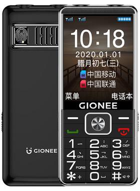 Gionee/金立G6老人手机超长待机移动大字体大屏幕大声音直板按键老人机老年机正品双卡双待男女款盲人读短信