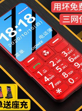 【送座充】金立R8老人机超长待机老年手机大屏大字大声音按键直板功能正品男女款移动联通电信版4g全网通手机