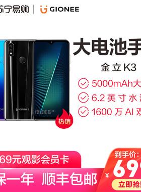 Gionee/金立K3正品5000毫安大电池超长待机128G内存全面屏全网通4G游戏手机老人安卓智能手机非5g手机苏宁