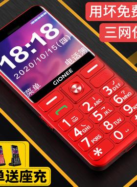 【4G全网通】金立R8老人手机超长待机正品老年手机大屏大字声音移动电信版学生专用女款妈妈备用功能按键手机
