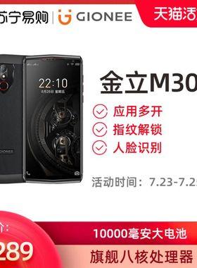 Gionee/金立M30商务智能手机4G全网通8+256GB大内存安卓手机10000毫安大电池全面屏加密OTG钛