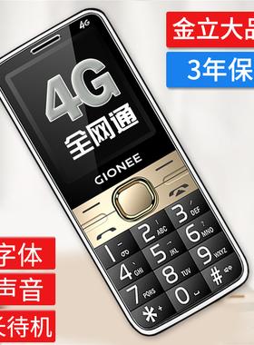 正品金立老年手机全网通4G老年机大屏大字大声音大超长待机老人机
