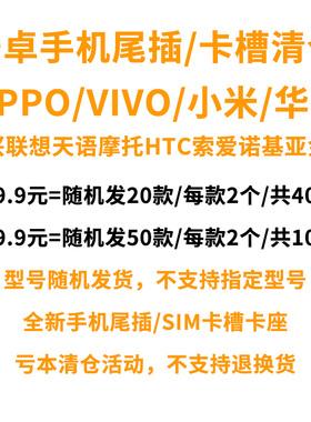 智能手机尾插华为联想OPPO中兴魅族LG酷派金立诺基亚VIVO小米OPPO