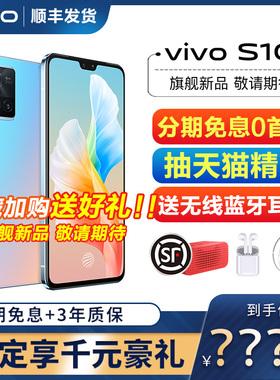 【付定金立减50元】 vivo s10智能手机新款上市正品vivos10 5G全网通旗舰手机vivo官方旗舰店s10pro新品