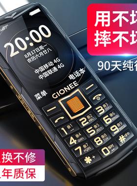 金立W1全网通4G款大屏老年机超长待机备用无摄像头双手电老人手机