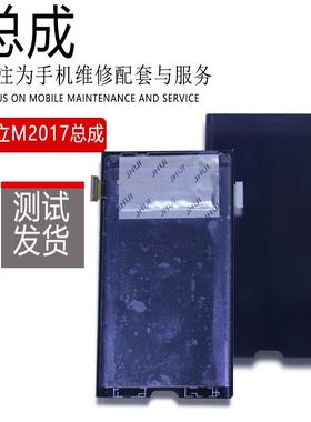 金立M2017总成手机屏幕显示屏盖板触摸屏液晶屏内外一体屏手写屏