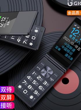 Gionee/金立V16老人手机翻盖机大字大声大屏老年机移动男女款双卡