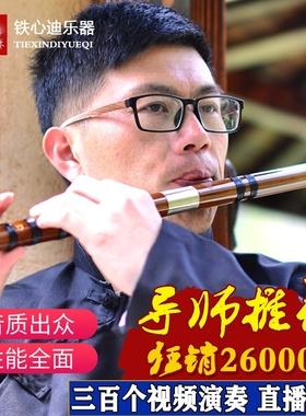 铁心迪专业档演奏笛子竹笛乐器考级精制横笛高精度陈情笛专业学习