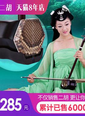致雅苏州红木二胡乐器初学者正品入门成人儿童专业演奏厂家直销
