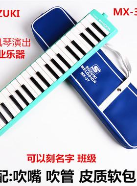 铃木SUZUKI口风琴32键37键学生课堂乐器MX-37D可加刻名字送键盘贴