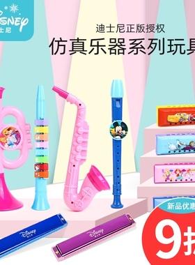 迪士尼儿童小喇叭宝宝迷你口琴乐器笛子萨克斯口哨幼儿园礼品玩具