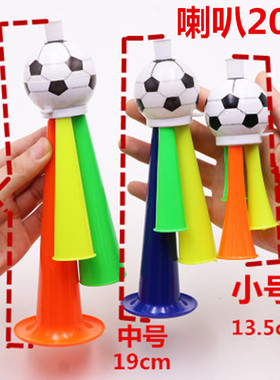足球喇叭玩具吹奏乐器运动会加油助威道具儿童奖品幼儿园小礼物