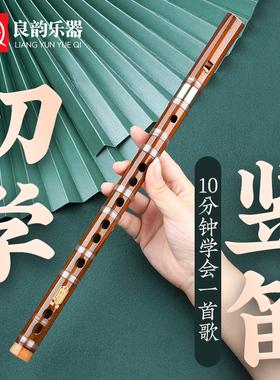 自学初学竖笛6孔竹笛子演奏成人儿童小学生专业入门F调直笛乐器