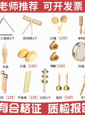 幼儿园奥尔夫打击乐器原木套装玩具教具响板沙锤铃鼓三角铁双响筒