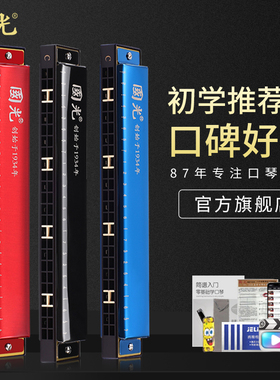 上海国光口琴24孔复音C调初学者学生儿童男女自学入门口风琴乐器