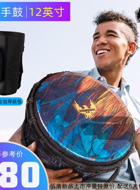 伍唐非洲鼓孔雀紫12寸进阶专业成人丽江拍打伴奏乐器