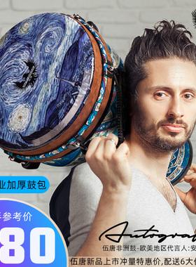 伍唐非洲鼓标准12寸专业打击乐器初学表演演奏丽江大师10英寸手鼓