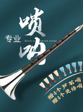 吴越牌乌木专业唢呐乐器吹奏初学者民族乐器喇叭CD调小号演奏服务
