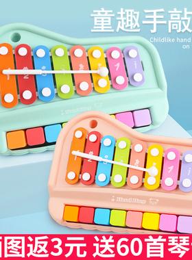 益智八音手敲琴宝宝敲击琴键木琴乐器8个月婴幼儿童音乐玩具钢琴