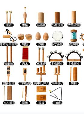奥尔夫打击乐器教具全套装木制响板木鱼大号沙锤铃鼓三角铁双响筒