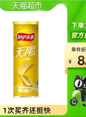 Lay's/乐事薯片桶装无限忠于原味104gx1罐休闲食品小吃网红美食