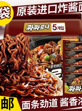 韩国炸酱面泡面三养炸酱面黑酱韩式杂酱面干拌面韩国进口食品美食