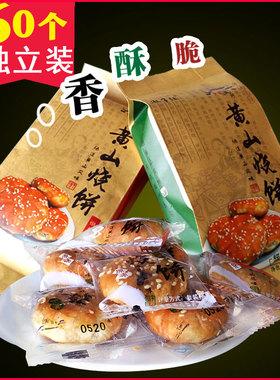 安徽特产黄山烧饼梅干菜扣肉蟹壳黄酥饼糕点网红美食零食小吃点心