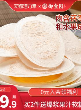 御食园茯苓饼正宗老北京特产小吃零食传统糕点美食休闲伏苓夹饼