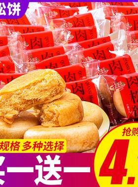 千丝肉松饼整箱60个早餐零食品小吃的蛋糕点心面包网红美食成人款