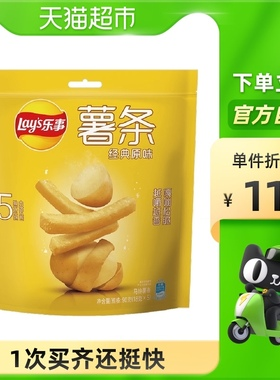 Lay's/乐事真脆薯条90g零食小吃网红美食休闲膨化