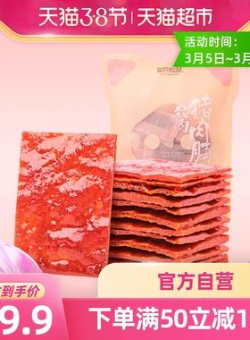 三只松鼠 猪肉脯210g休闲小吃网红肉类零食肉脯美食靖江风味肉片