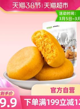 满减三只松鼠肉松饼456g整箱糕点早餐营养点心面包美食休闲小零食