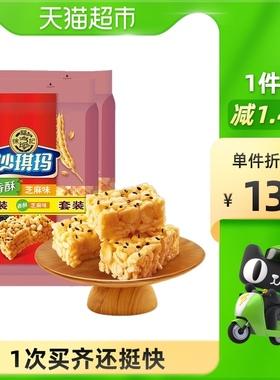 徐福记味沙琪玛160g*2袋美食糕点早餐食品零食点心代餐小吃休闲