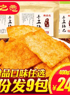 秦之恋襄阳手工锅巴400g*4麻辣味老襄阳特产小吃美食休闲网红零食