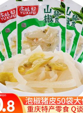 泡椒猪皮30包重庆特产小吃好吃不贵的宿舍小零食小时候的美食肉食