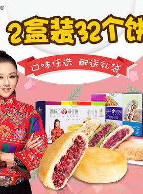 潘祥记鲜花饼云南特产好吃美食零食小吃休闲特色玫瑰花饼礼盒正宗